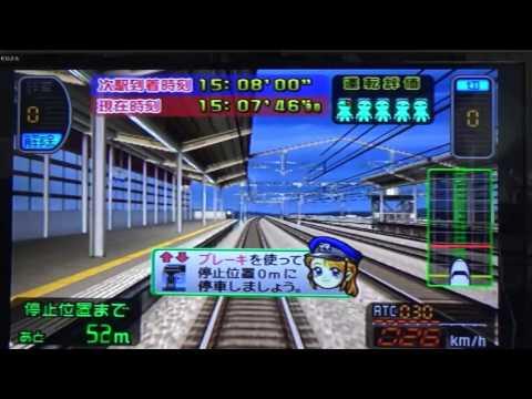 在来線の運転士が新幹線の運転を練習 電車でGO! 山陽新幹線編
