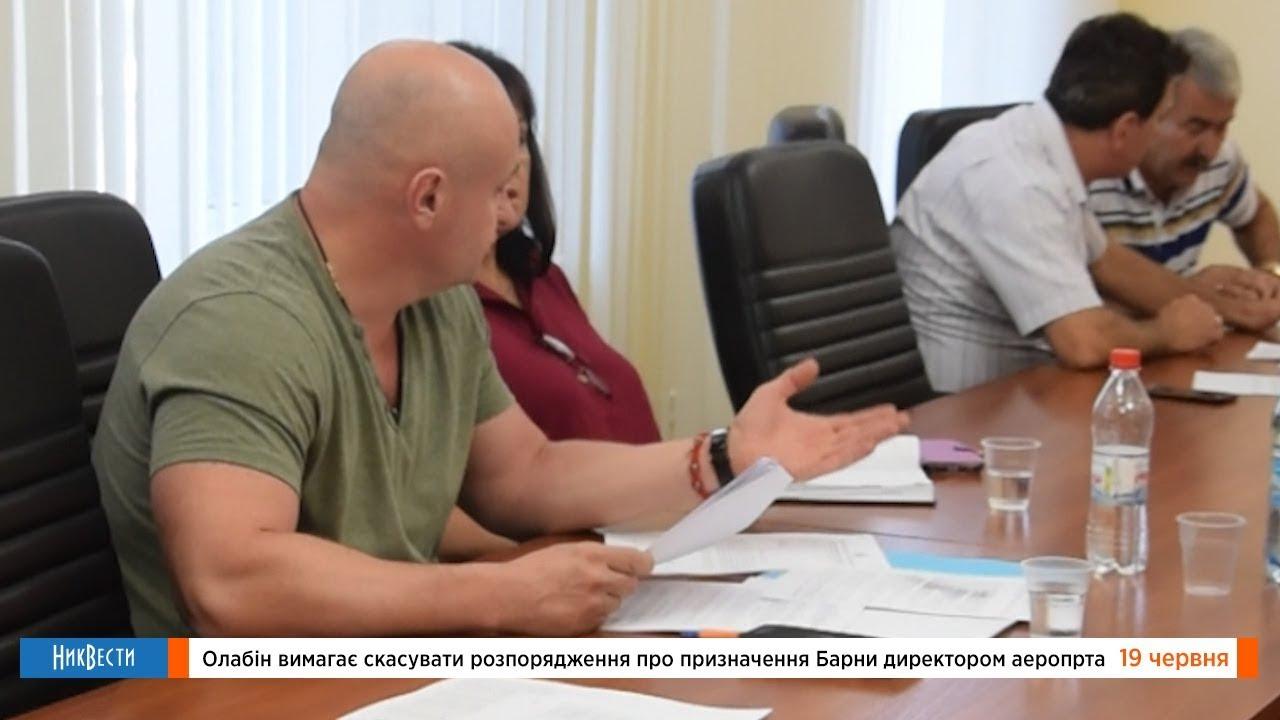 Комиссия облсовета по вопросам ЖКХ