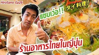 คนญี่ปุ่นอยู่โตเกียวคิดถึงอาหหารไทยจะทำยังไงดี? Thai Food | HiroSano | Ep26