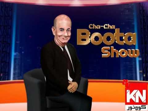 Cha-Cha Boota Show 12 March 2020 | Kohenoor News Pakistan