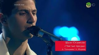 Шаэн Оганесян Чистые пруды - Голос 2018 / The Voice Russia 2018 Сезон 7 Баста
