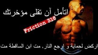 """توباك """"الشبح"""" مترجمة للعربية - اغاني توباك شاكور بالعربية -Tupac rap * جودة عالية"""