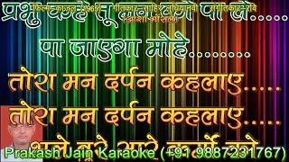Tora Man Darpan Kehlaye (0155) 3 Stanza Hindi Lyrics