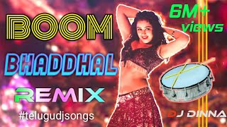 Boom Badhaal | FULL BASS | Telugu Item Song | Telugu dj Song Dj Remix Telugu Dj Songs 2021 Dj Dinna