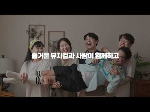 (주)브리즈 뮤지컬 컴퍼니 소개 영상