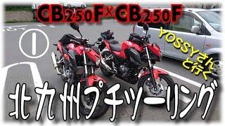 【モトブログ】北九州プチツーリング#1【CB250F】
