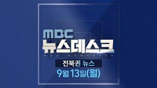 [뉴스데스크] 전주MBC 2021년  09월 13일