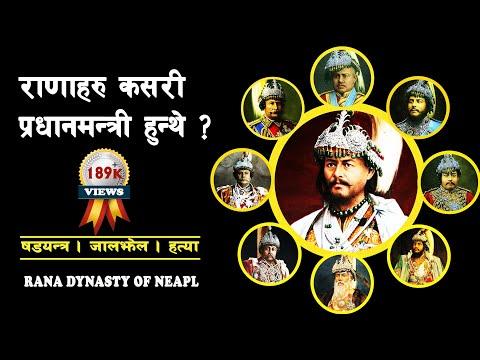 राणाहरू प्रधानमन्त्री कसरी बन्थे ? || Rana Prime Ministers of Nepal || History of Nepal ||
