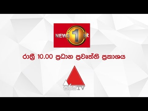 News 1st: Prime Time Sinhala News - 10 PM   (23-10-2019)
