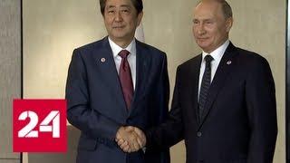 Путин и Абэ активизируют переговоры по мирному договору - Россия 24