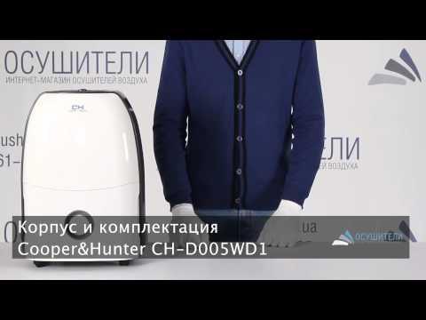 Видеообзор осушителя Cooper&Hunter CH-D005WD1-12LD