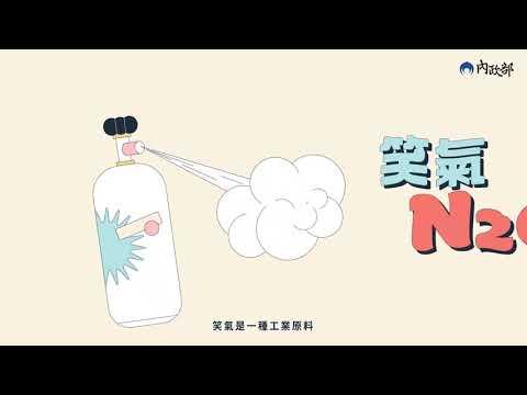 笑氣管制宣導影片