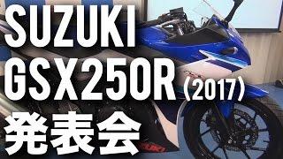 スズキ GSX250R (2017) 発表会ダイジェスト SUZUKI GSX250R MEDIA LAUNCH DIGEST