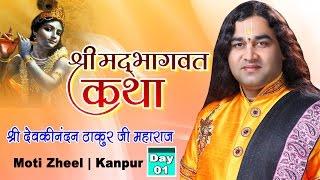 Shri Devkinandan Thakur Ji | Shrimad Bhagwat Katha | Moti Zheel | Kanpur | LIVE Day 01 | 21-11-2016