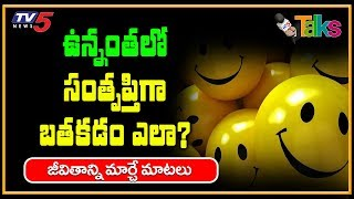 ఒక్కసారి ఆలోచించండి..! How to Lead a Happy Life in Telugu | Best Inspirational Video | TV5 Talks