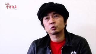 増子直純怒髪天インタビュー/怒髪天結成30周年を語る