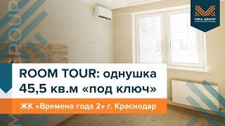 Room tour: обзор квартиры в ЖК «Времена года 2» г.Краснодар