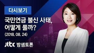 밤샘토론 97회 - 국민연금 불신 사태, 어떻게 풀까? (2018.08.24)