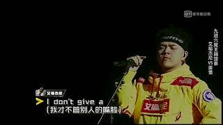 (CC字幕) 艾福杰尼 After Journey (高品質無損版) │九進六魔王踢館賽│中國有嘻哈 第九期