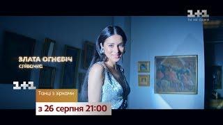 """Злата Огнєвіч в шоу """"Танці з зірками"""". Скоро на 1+1"""