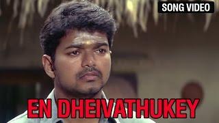 En Dheivathukey Video Song | Mother Version | Sivakasi
