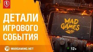Mad Games. Как получить танки бесплатно. WoT Blitz.