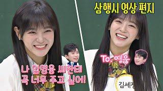 Knowing Bros EP257 Yoo Jun-sang, Jo Byung-gyu, Sejeong (Gugudan)