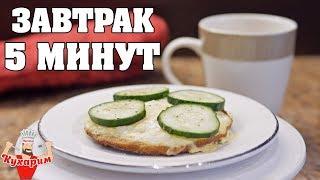 МЕГА быстрый завтрак за 5 МИНУТ - горячие бутерброды!