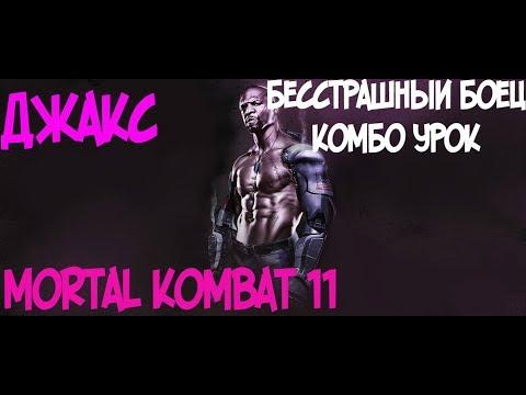 ДЖАКС БЕССТРАШНЫЙ БОЕЦ КОМБО-УРОК MORTAL KOMBAT 11 (JAX WAR HERO COMBOS)