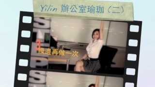 _Yilin Yoga _______________ by Yilin Yoga