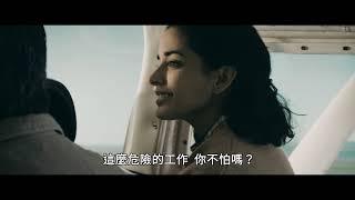 絕秘任務 - Trailer | Kholo.pk