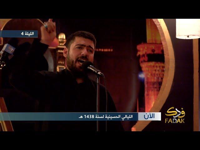 الرادود علي العقابي ـ محرم الحرام 1438 ـ الليلة 4