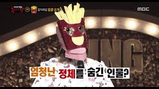 [King of masked singer] 복면가왕 - 'fried potato', Identity 20170625