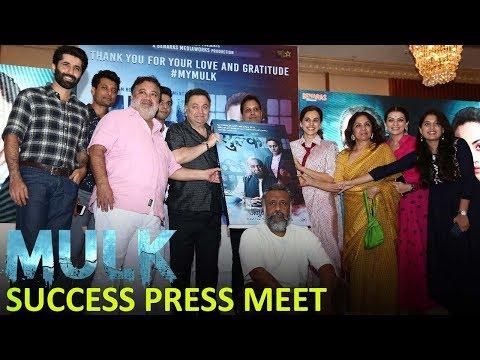 'Mulk' Movie Success Press Meet Full Video HD | Ri