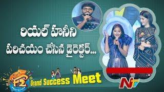రియల్ హనీ ని పరిచయం చేసిన అనిల్ రావిపూడి || F2 Grand Success Meet || Venkatesh || Varun Tej || NTV