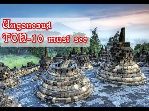 ТОП-10 must see в Индонезии. Что посмотреть и чем заняться