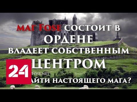 Маг-обманщик: приворот богатого жениха обернулся скандалом - Россия 24