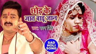 रुला देने वाला Pawan Singh का होली गीत 2018 - Chhod Ke Jaat Badu Jaan - Bhojpuri Holi Songs 2018 New