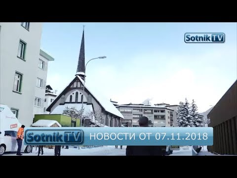 НОВОСТИ. ИНФОРМАЦИОННЫЙ ВЫПУСК 07.11.2018