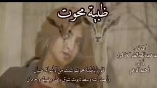 تحميل اغاني ظبية محوت MP3