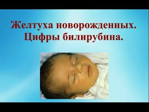 Желтуха новорожденных. Цифры билирубина. © Шилова Наталия.