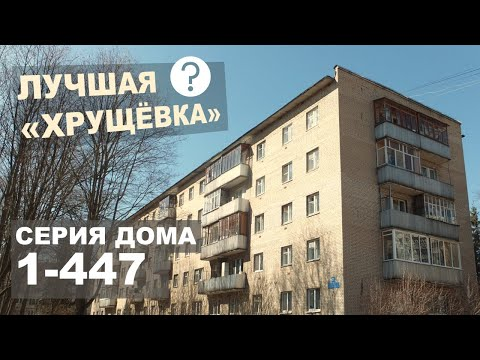 Как выбрать квартиру в хрущевке  1-447 (все о доме, с планировками и особенностями).