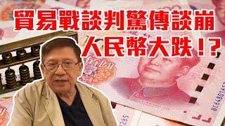 貿易戰談判驚傳談崩 人民幣大跌!?〈蕭若元:蕭氏新聞台〉2019-12-03