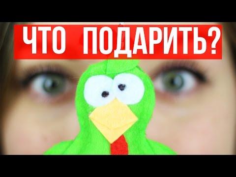 DIY Подарки / Подарки СВОИМИ РУКАМИ / Что подарить 🐞 Afinka