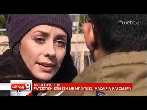 Προβληματισμός για τις ρατσιστικές επιθέσεις σε βάρος προσφύγων-μεταναστών   22/3/2019   ΕΡΤ