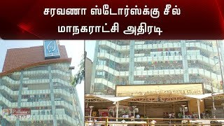 #Chennai | #SaravanaStores | #Sealed  சரவணா ஸ்டோர்ஸ் கடையை பூட்டி சீல் வைப்பு  மாநகராட்சி அதிகாரிகள் அதிரடி நடவடிக்கை  அரசின் உத்தரவை மீறி செயல்பட்டதால் நடவடிக்கை  Watch Polimer News on YouTube which streams news related to current affairs of Tamil Nadu, Nation, and the World. Here you can watch breaking news, live reports, latest news in politics, viral video, entertainment, Bollywood, business and sports news & much more news in Tamil. Stay tuned for all the breaking news in Tamil.  #PolimerNews | #Polimer | #TamilNews |  Tamil News | Headlines News | Speed News | World News   ... to know more watch the full video &  Stay tuned here for latest Tamil News updates...  Android : https://goo.gl/T2uStq  iOS         : https://goo.gl/svAwa8  Polimer News App Download: https://goo.gl/MedanX  Subscribe: https://www.youtube.com/c/polimernews  Website: https://www.polimernews.com  Like us on: https://www.facebook.com/polimernews  Follow us on: https://twitter.com/polimernews   About Polimer News:  Polimer News brings unbiased News and accurate information to the socially conscious common man.  Polimer News has evolved as a 24 hours Tamil News satellite TV channel. Polimer is the second largest MSO in TN catering to millions of TV viewing homes across 10 districts of TN. Founded by Mr. P.V. Kalyana Sundaram, the company currently runs 8 basic cable TV channels in various parts of TN and Polimer TV, a fully integrated Tamil GEC reaching out to millions of Tamil viewers across the world. The channel has state of the art production facility in Chennai. Besides a library of more than 350 movies on an exclusive basis , the channel also beams 8 hours of original content every day. The channel has extended its vision to various genres including Reality. In short, Polimer is aiming to become a strong and competitive channel in the GEC space of Tamil Television scenario. Polimer's biggest strength is its people. The channel has some of the best talent on its rolls. A clear vision back