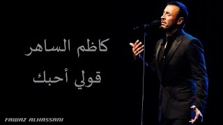 تحميل و مشاهدة Kadim Al Saher Qoulee Ouhibbouka كاظم الساهر- قولي أحبك MP3