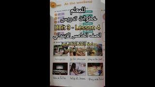 شرح خطوات تدريس Unit 3   Lesson 4 للصف الخامس الابتدائي