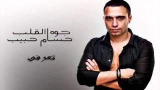 اغاني طرب MP3 حسام حبيب - تعرفى / Hossam Habib - Ta3rafy تحميل MP3