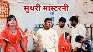 सुथरी मास्टरनी ज्ञानी बिरजा राजेंद्र Video By Mukesh Sain On Rss Movie